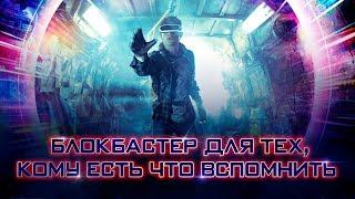 """Спилберг про фильм """"Первому игроку приготовиться"""""""