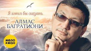 Алмас Багратиони  - Я хотел бы сказать (Official Video 2019)