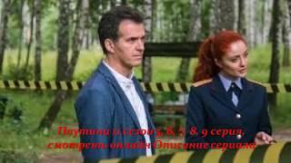 Паутина 11 сезон 5, 6, 7, 8, 9 серия, смотреть онлайн Описание сериала 2017! Анонс! Премера