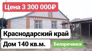 Дом в Краснодарском крае / г. Белореченск / 140 кв.м. / Цена 3 300 000 / Недвижимость в Белореченске