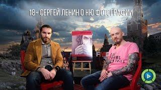 18+!! Фотохудожник Сергей Ленин о ню фотографии и фото в целом.  Скажи Себе ДА!