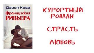 Французская Ривьера / Дарья Кова (трейлер) #курортныйроман #книга #дарьякова