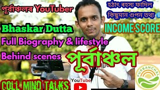 Purbanchal ||Who is Bhaskar Dutta || Biography, Income & Lifestyle of Bhaskar Dutta