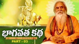 Veda Vyasa | Bhagavatam | Part 3 | Acharya Dr CVB SUBRAHMANYAM 003