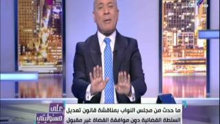 أحمد موسى : تعديلات قانون السلطة القضائية دون موافقة القضاة