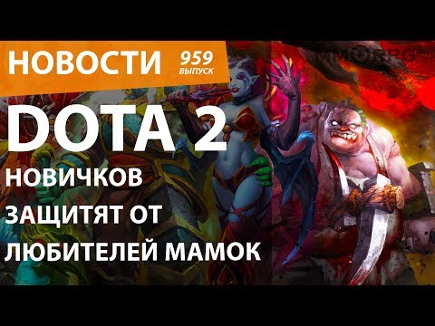 видео: dota 2. Новичков защитят от любителей мамок. Новости