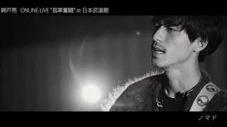 錦戸 亮 ONLINE LIVE at 日本武道館