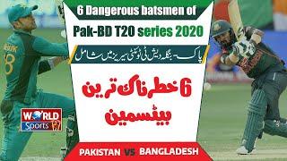 6 Dangerous batsmen of Pakistan vs Bangladesh T20 series 2020 | Top 5 batsmen | Babar Azam