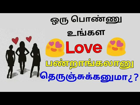How to know If a girls Like you | 5 Signs to Girls Like You | Tamil Love Magazine