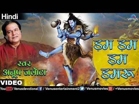 Anup Jalota - Dam Dam Dam Damroo (Hum Bhole Hain Tum Bholenath) (Hindi)