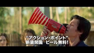 『ジョニー・ノックスヴィル アクション・ポイント / ゲスの極みオトナの遊園地』9月5日 Blu-ray&DVDリリース!