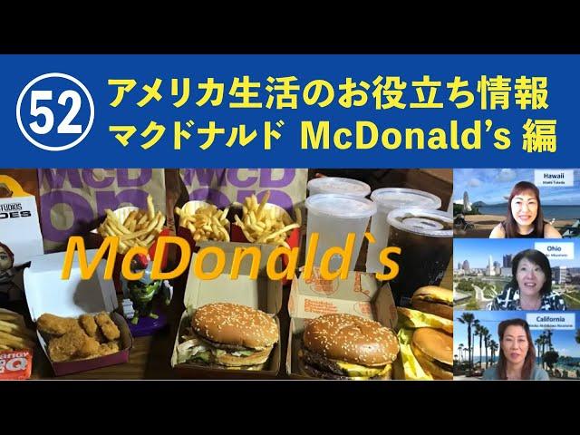 52【アメリカ生活のお役立ち情報】マクドナルド McDonald's編 動画『日本語でUSA.』 アメリカ不動産をオハイオ、カリフォルニア、ハワイから読み解きます!