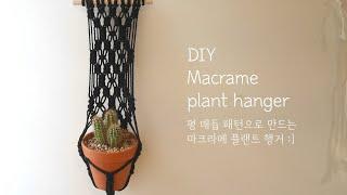 [DIY] Macrame plant hanger | 평…