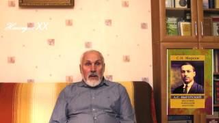 С.Н. Мареев - Л.С. Выготский Часть 1: Проблема Метода