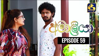 AMALIYA ll Episode 59 || අමාලියා II 27th December 2020 Thumbnail