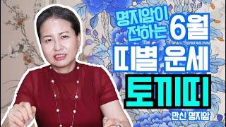 [용한무당 명지암] 2020년 양력 6월 띠별 운세 토끼띠 [남양주점집]