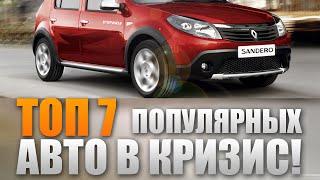ТОП 7 популярных авто в КРИЗИС! / Видео