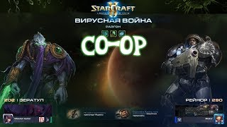 [Ч.166]StarCraft 2 LotV - Разгон (Эксперт) - Мутация недели