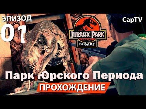 Jurassic Park The Game - Парк Юрского Периода Игра - Прохождение на Русском 01 - Обзор - Летс Плей