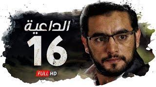 مسلسل الداعية HD - الحلقة ( 16 ) السادسة عشر / بطولة هاني سلامة - AlDa3eya Series Ep16