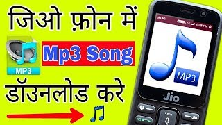 Download jio phone me mp3 song kaise download kare | how to download mp3 song in jio Phone in hindi