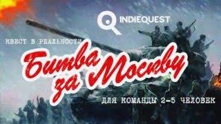 видео Исторические квесты
