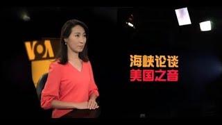 海峡论谈 2018 11 4 国际社会挺台独 中国青年 也觉悟 两岸制度谁优谁劣 妖魔化还是自我催眠