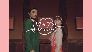 GOOD BYE APRIL / リップのせいにして Official Music Video