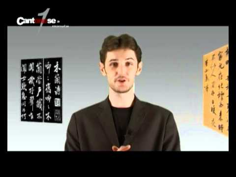 "Cantonese Lessons - Learn Chinese : ""To Be"""