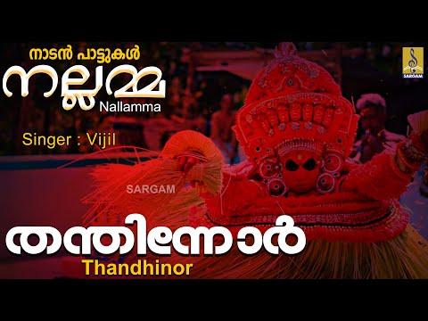 Thandhinor A Song From Nallamma Sung By Vijil