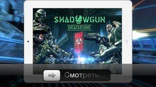 Shadowgun DEADZONE - Android vs iOS - Обзор