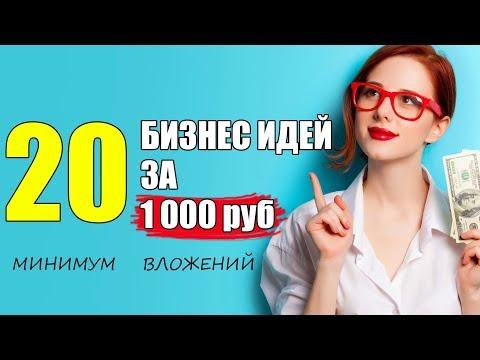 Бизнес Идеи За 1000 рублей. Бизнес Идеи С Минимальными Вложениями