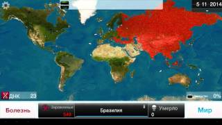 Plague inc - грибок (средний)