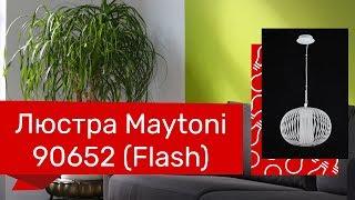 Люстра MAYTONI 90652 (MAYTONI FLASH MOD893-11-W) обзор