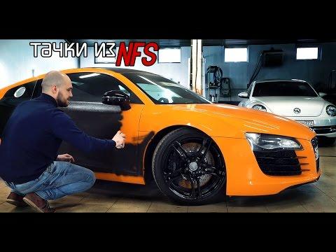 Покрасили из баллончиков суперкар Audi R8 за 3 млн. рублей.
