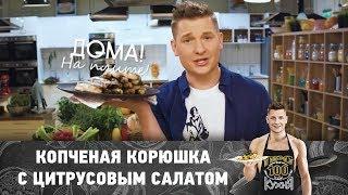 Рецепт копченой корюшки с мятно-цитрусовым салатом | ПроСто кухня
