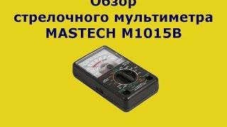 Обзор стрелочного мультиметра Mastech m1015b