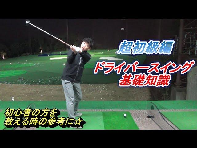【ゴルフ初級者向け】ドライバー練習をする時に気をつけたい事☆ゴルフ初級者に向けたドライバースイングの簡単解説動画です☆