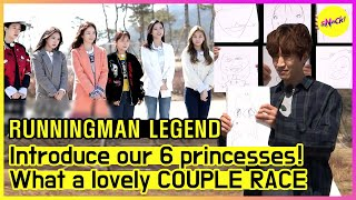 [RUNNINGMAN THE LEGEND] Let's find my princess👸 I can guess which one is yours! (ENG SUB)