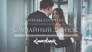 ROOMBOOK    Ирина Горячева. Случайный Звонок