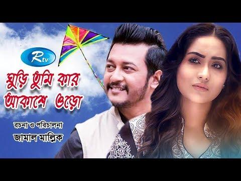 Ghuri Tumi Kar Akash E Uro | ঘুড়ি তুমি কার আকাশে ওড়ো  | Emon, Momo |  Rtv Drama