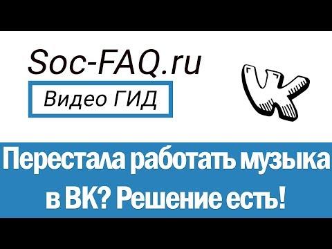 Почему не проигрывается и не воспроизводится музыка Вконтакте?