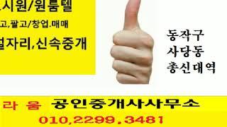 2호선 4호선 환승역 동작구 사당역 남현동 고시원매매전…