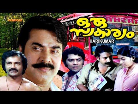 Oru Swakaryam (1983)  Malayalam Full Movie  | Mammootty |  Venu Nagavally |