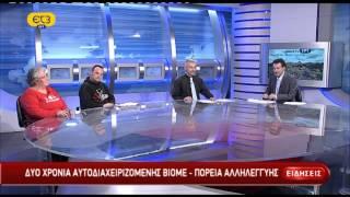 Δελτίο ειδήσεων ΕΡΤ ΕΡΤ3 14/02/2015