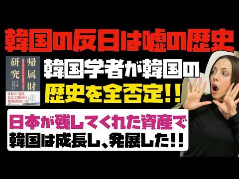 韓国の学者によって次々とバレる反日歴史の嘘。日本が残してくれた資産で韓国は成長した!