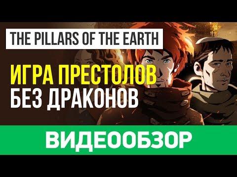 Сериал столпы земли