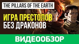 Обзор игры Ken Follett's The Pillars of the Earth