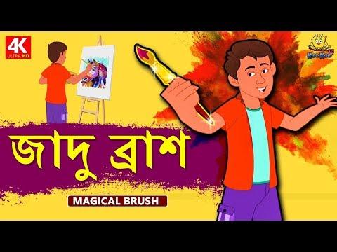 জাদু ব্রাশ - Magical Brush | Rupkothar Golpo | Bangla Cartoon | Bengali Fairy Tales | Koo Koo TV