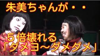 【動画ネタ】日本エレキテル連合、朱美ちゃんが5倍壊れる「ダメよダメダメのコント」